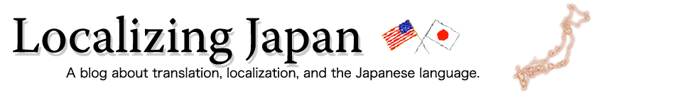 Localizing Japan - A blog about translation, localization, and the Japanese language.