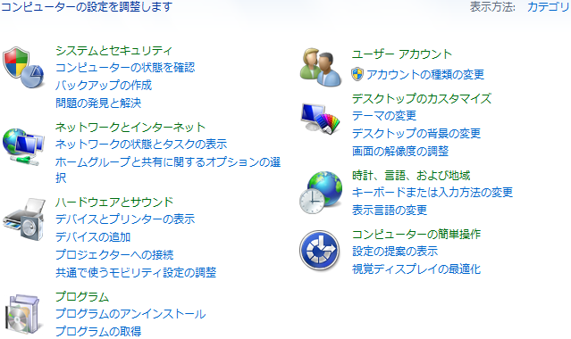 Japanese Display Menus and Messages in Windows 7